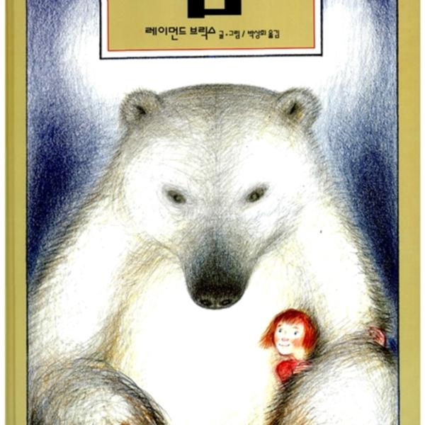 곰 [동물도서]