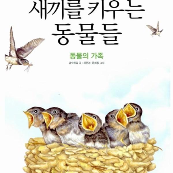 새끼를 키우는 동물들 : 동물의 가족 [동물도서]