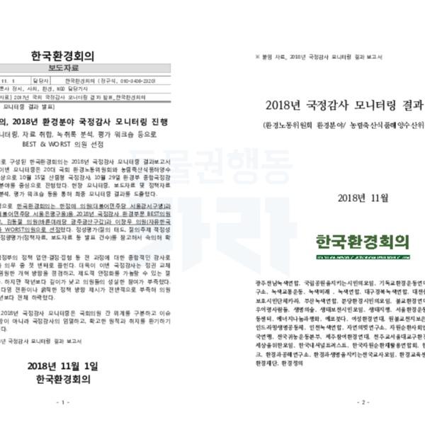 (보도자료) 2018년도 국정감사 모니터링 결과 발표(한국환경회의) [문서류]