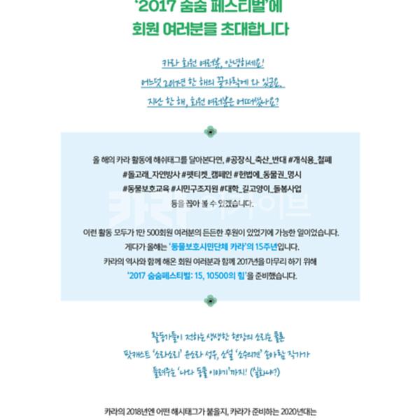 [웹자보] 숨숨페스티벌 [사진그림류]