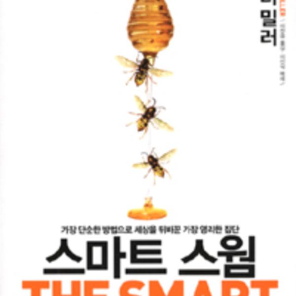 스마트 스웜 [동물도서]