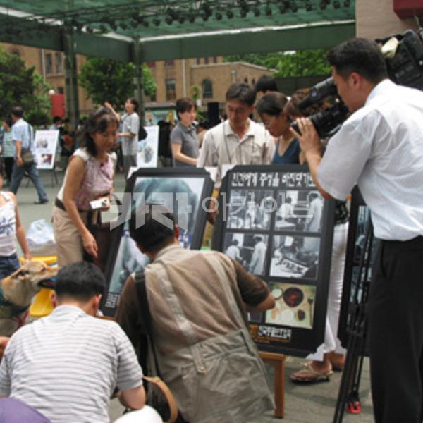 [2003.07.17] 누렁이를 부탁해 대학로 캠페인 참여