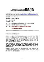 http://13.124.250.19/data/KA-1309.pdf