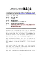 http://13.124.250.19/data/KA-1275.pdf