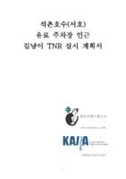 http://13.124.250.19/data/KA-1336.pdf