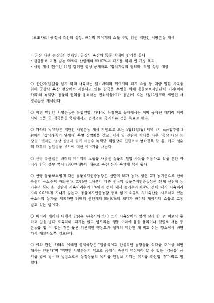 [보도자료]공장식 축산의 상징, 배터리 케이지와 스톨 추방 위한 백만인 서명운동 개시.pdf