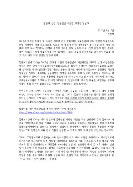 K1-1_ 20170607_절반의 성공- 시행령 논평 게시용_전진경.pdf